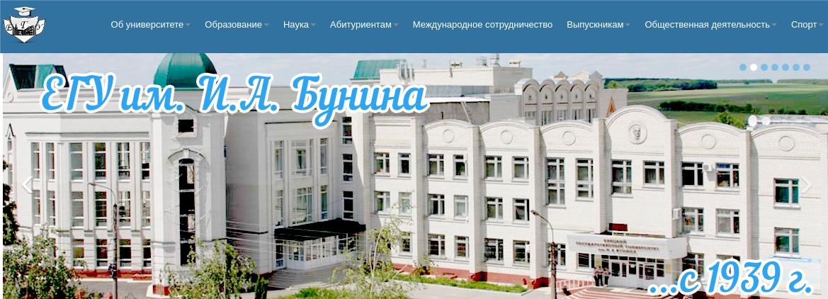 Елецкий Государственный Университет имени Ивана Алексеевича Бунина, помощь студентам