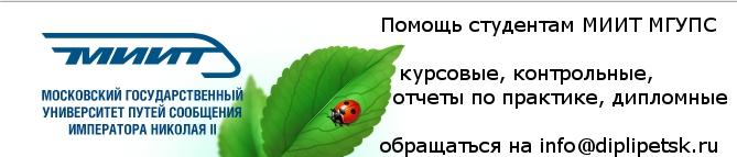 Помощь студентам МИИТ МГУПС от ДипЛипецк